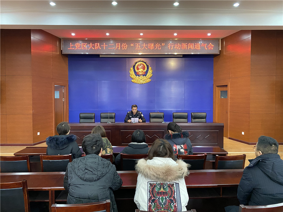 长治上党区交警大队召开五大曝光新闻媒体发布会