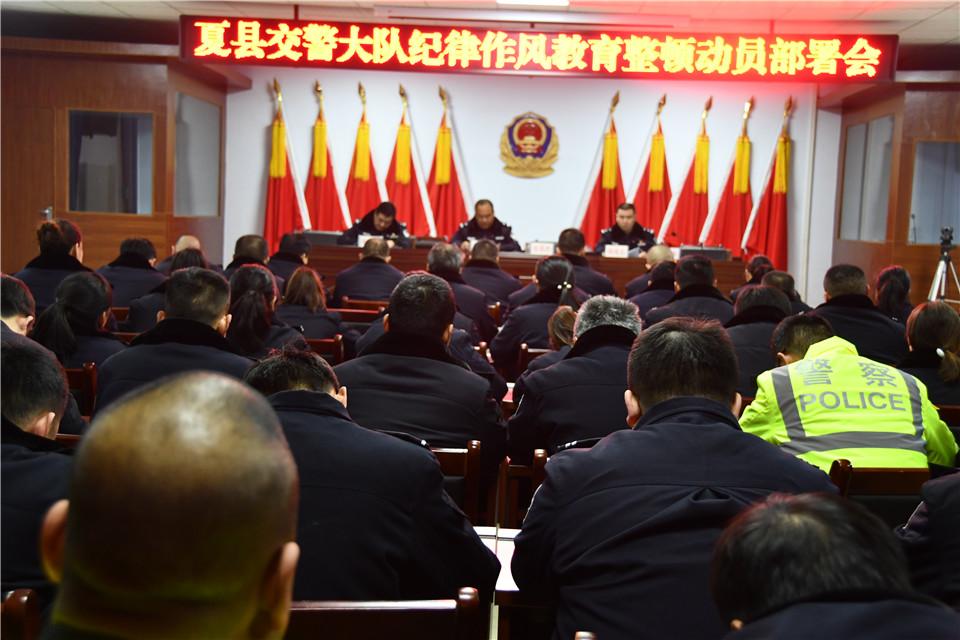 运城夏县公安交警—— 召开纪律作风教育整顿工作