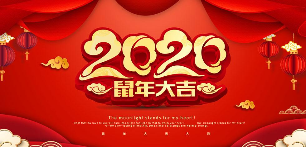 《人民交通》杂志社:2020新年贺词