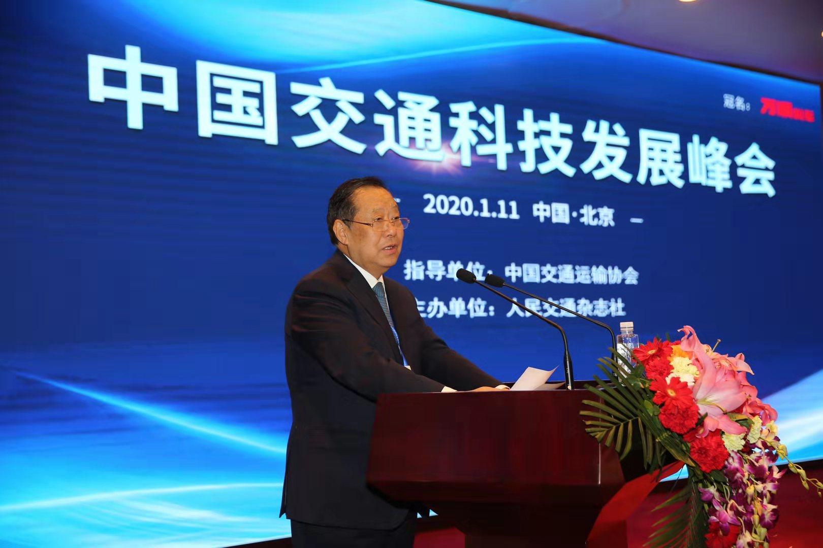 首届中国交通科技发展峰会在京召开