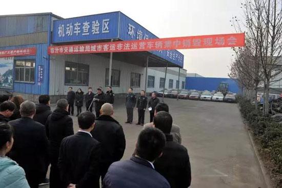 """临汾市集中销毁28辆非法营运""""黑出租车"""""""