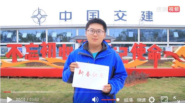中交二航局厦门第二东通道项目祝福视频