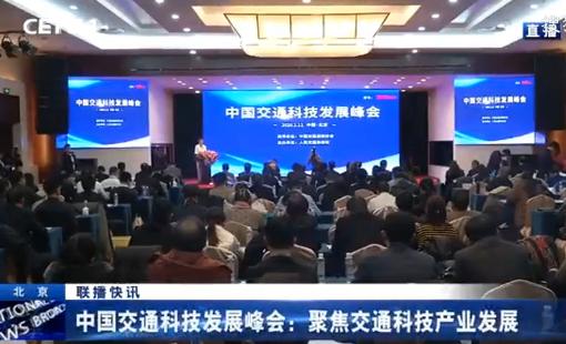 【视频】首届中国交通科技发展峰会