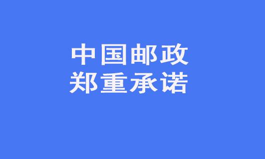 """中国邮政:郑重承诺""""四不中断 四免费办"""""""