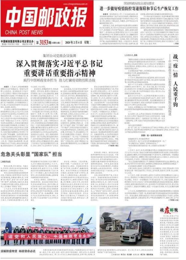 """中国邮政报:突出特色全媒体平台联手战""""疫"""""""