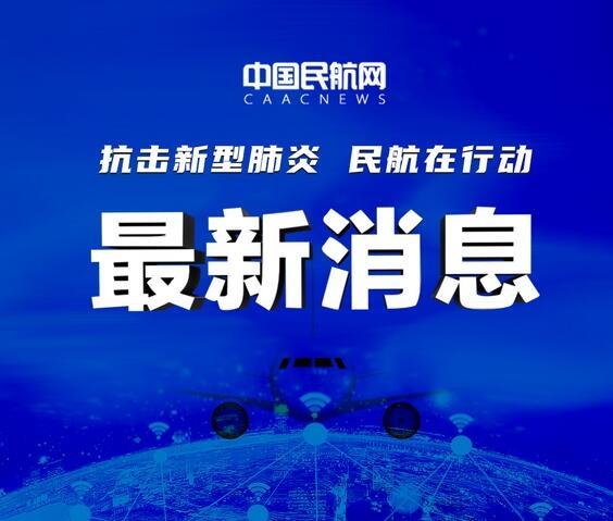 至2月18日 民航春运期间累计运输旅客3837.4万人次