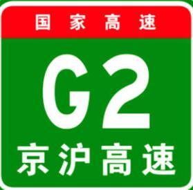 交通大动脉如何保通保畅?——京沪高速公路重要出入口行车记