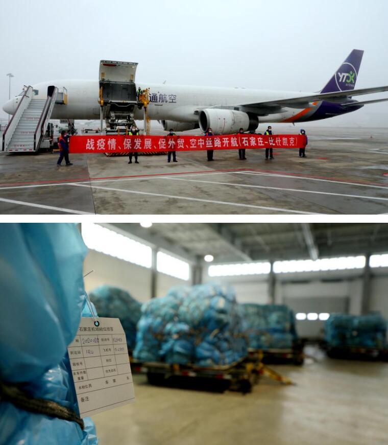 河北:助力复工复产 首个国际货运包机从石家庄机场起飞