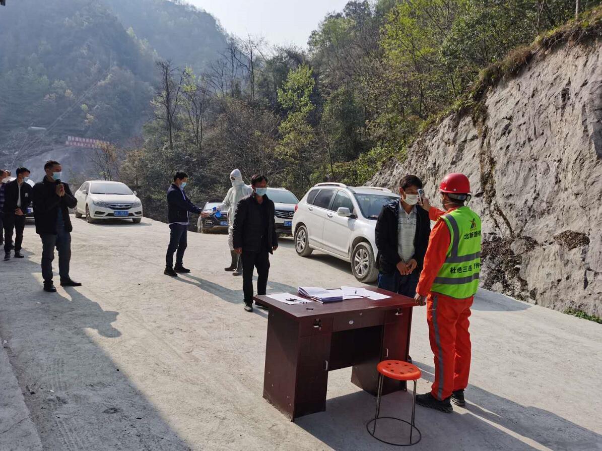 四川:广平高速项目首批湖北低风险地区  务工人员返岗