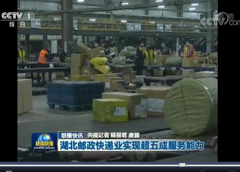 湖北邮政快递业已实现超五成服务能力