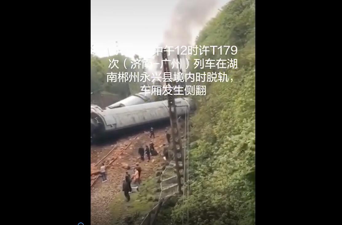 3月30日,T179次(济南至广州)列车运行至湖南郴州永兴县高岗司镇境内发生侧翻