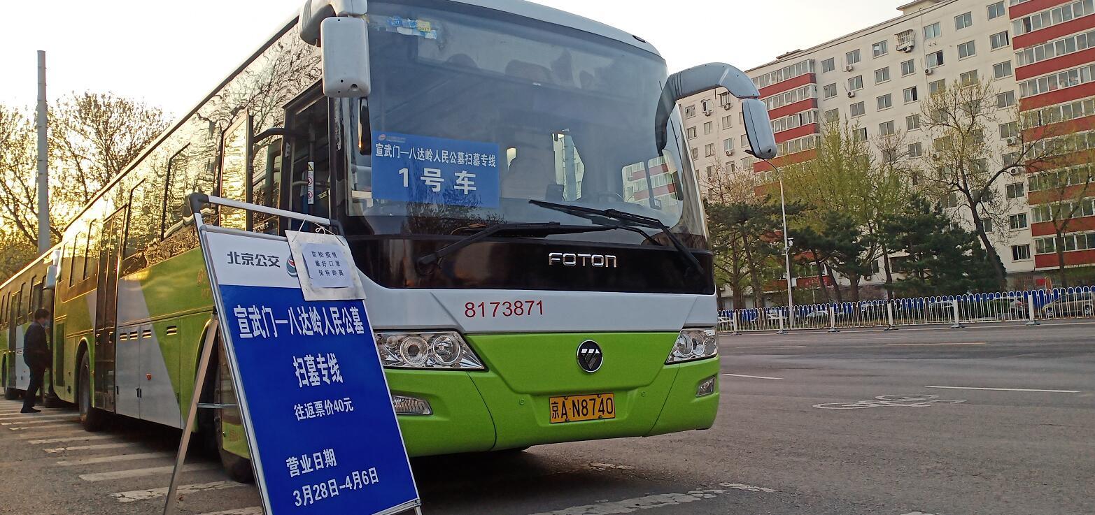 北京公交调度员热情服务扫墓人