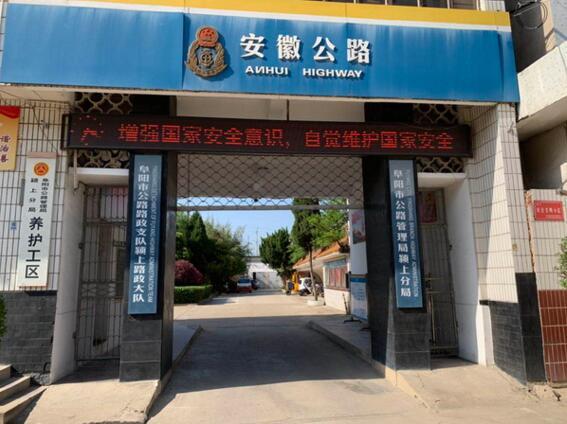 安徽颍上:积极开展国家安全教育日活动