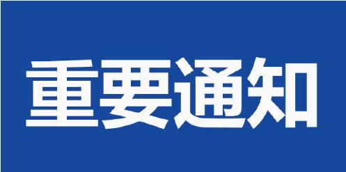 北京交警:5月1日至3日全市车管窗口暂停对外办公
