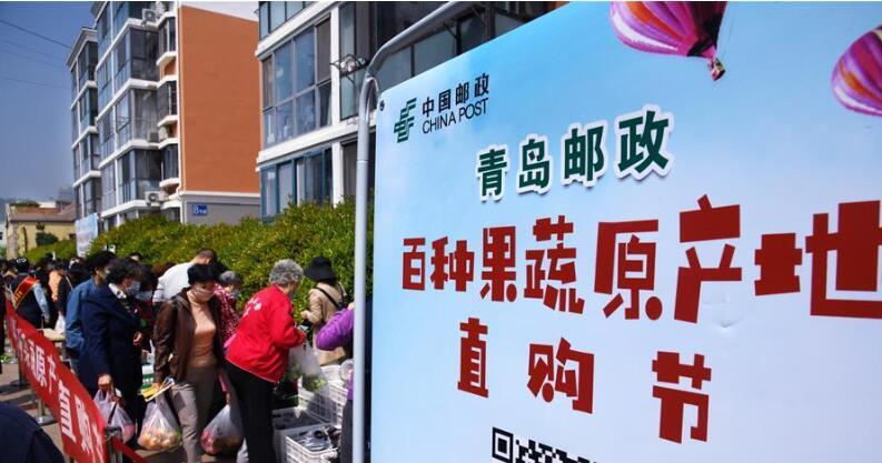 山东青岛:邮政助农进社区