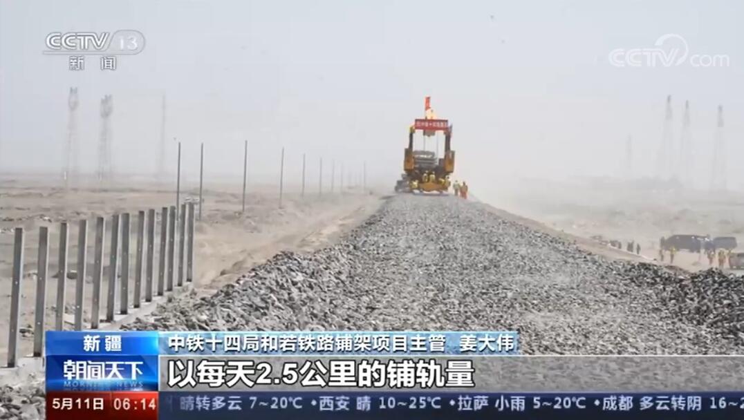 新疆:和若铁路开始全线铺轨 线路全长825km