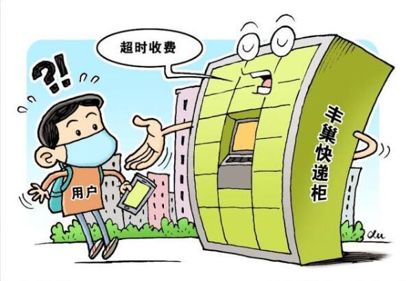 丰巢因5毛惹众怒,上海邮政管理局回应丰巢事件,已指导丰巢经营负责人