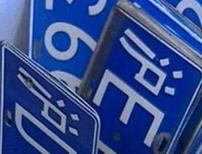 上海市发改委:国六新车给予4000元/辆财政补贴