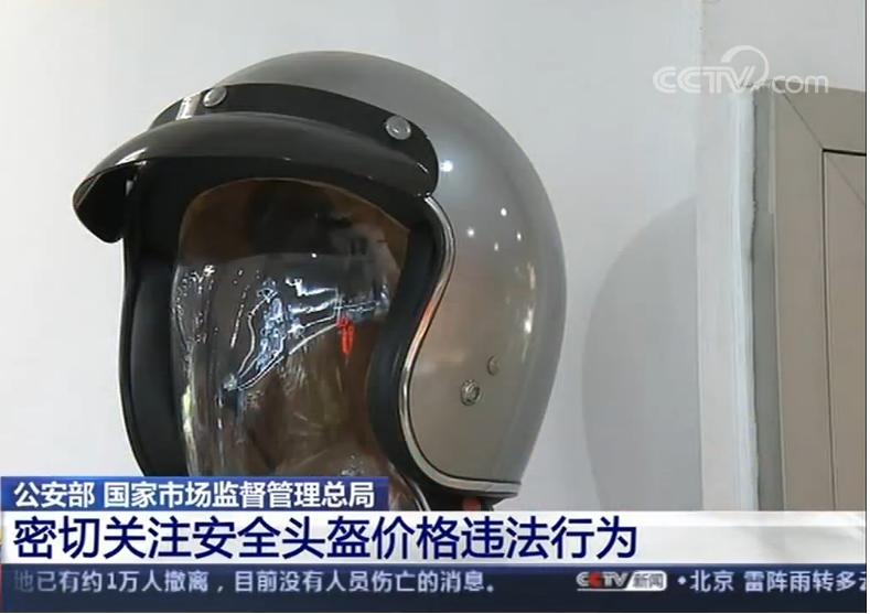 公安部、国家市场监督管理总局:密切关注安全头盔价格违法行为