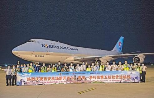 陕西首条洲际第五航权货运航线正式开通