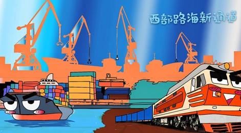 """陆海新通道跑出经济复苏""""加速度"""""""