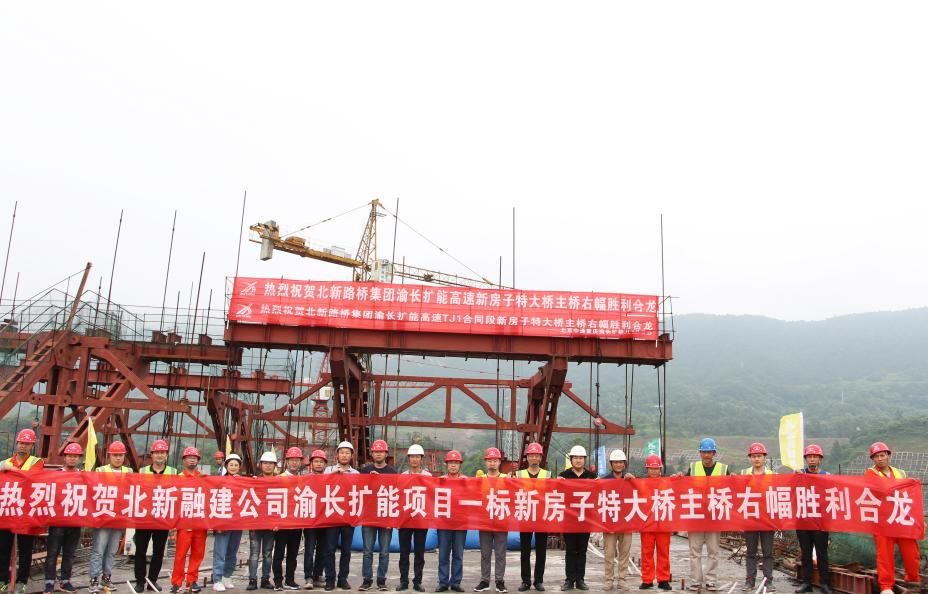 渝长扩能项目一标新房子特大桥主桥右幅胜利合龙