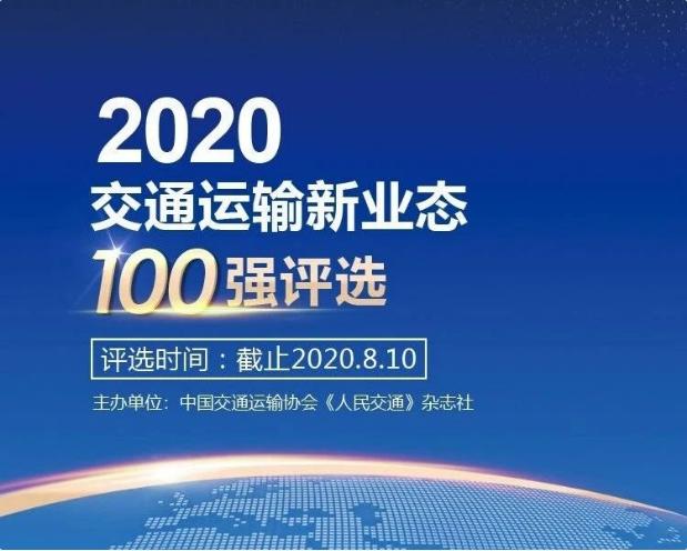 中国交通运输新业态发展论坛拉开序幕