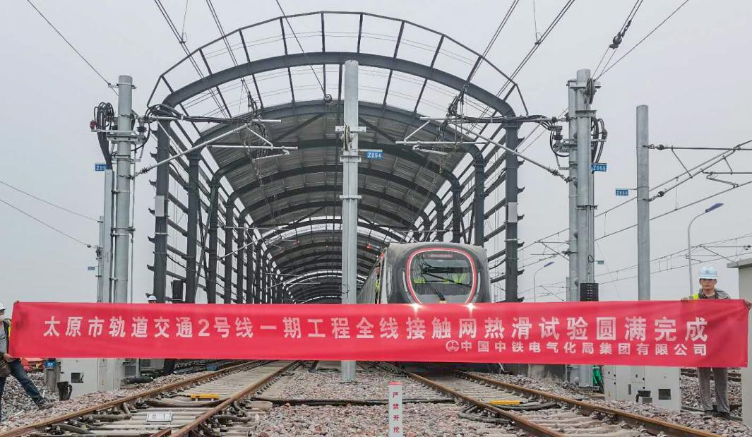太原市地铁2号线一期工程全线接触网热滑试验圆满完成