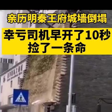 亲历者讲述明秦王府城墙倒塌:幸亏司机早开了10秒