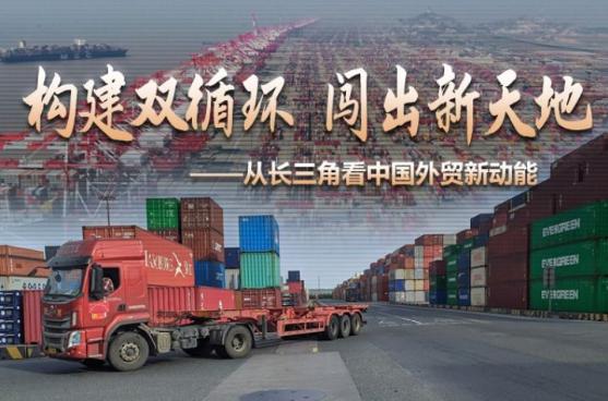 构建双循环 闯出新天地——从长三角看中国外贸新动能