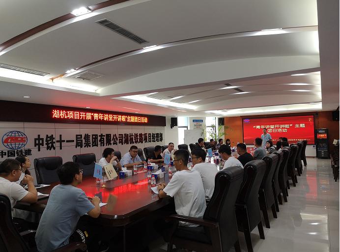 湖杭铁路青年讲堂为青年导航