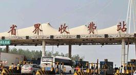 交通运输部:撤销省界收费站后 高速拥堵明显缓解