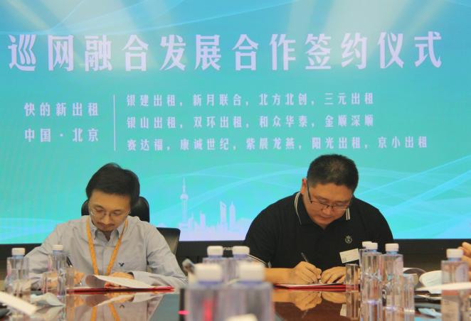 快的新出租与北京26家出租车企业深度合作 北京超6万辆出租车接入