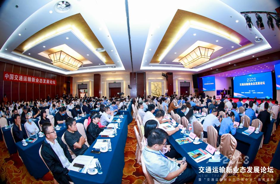 交通运输新业态百强企业颁奖盛典在京召开