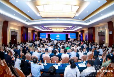 2020交通运输新业态发展论坛在京召开