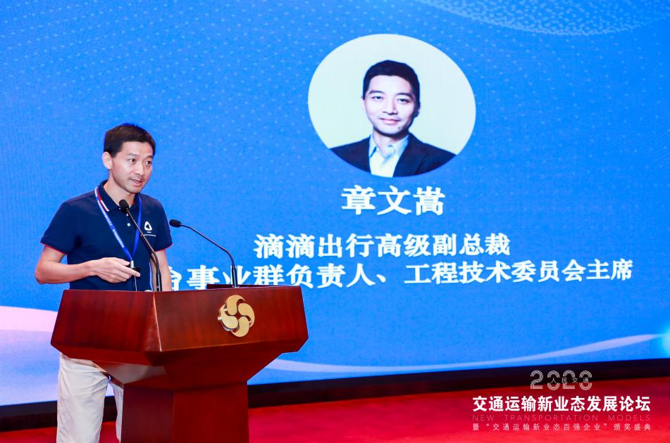 滴滴出行高级副总裁章文嵩在2020交通运输新业态发展论坛主旨演讲