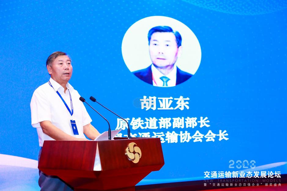 中国交通运输协会会长胡亚东在交通运输新业态发展论坛大会上致辞