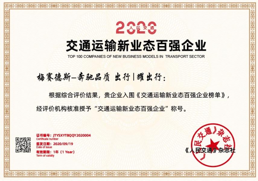 耀出行获评2020中国交通运输新业态百强企业