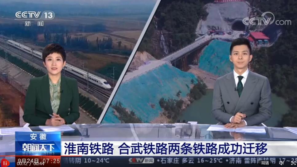 250分钟!淮南、合武铁路两条铁路成功迁移