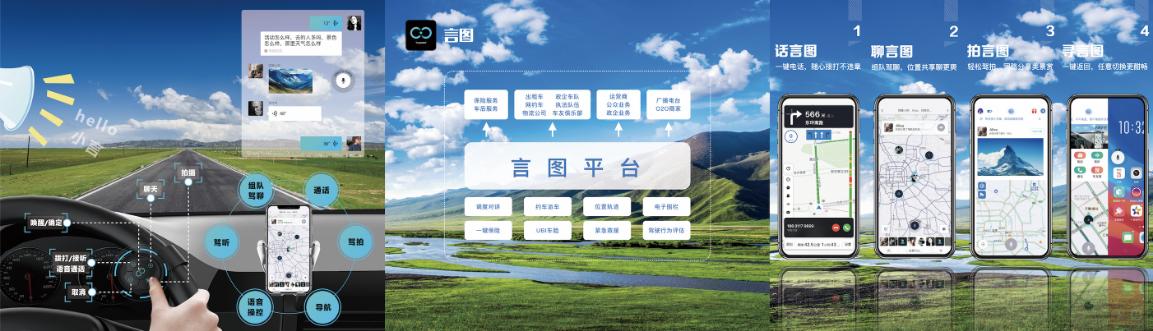 言图智能驾驶辅助通信产品闪耀亮相2020(第十六届)北京国际汽车展览会