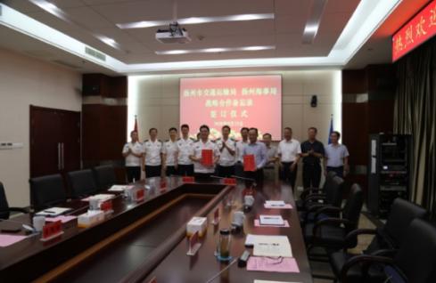 扬州市交通运输局与扬州海事局建立新型港航信用监管机制