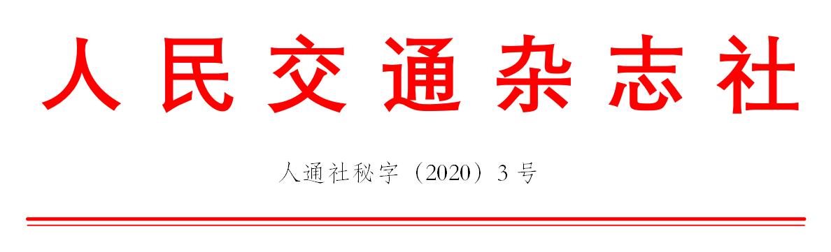 """关于""""全国2020年度信用交通建设示范单位""""评选活动的通知"""