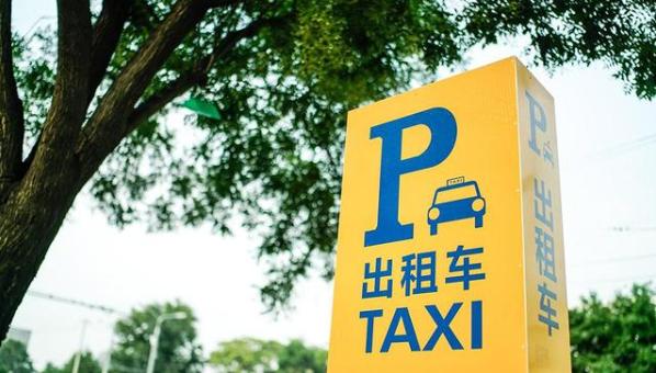 交通部:推进出租车动态定价,建立退出机制优胜劣汰