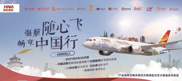 """助力旅游经济复苏,""""海航随心飞,畅享中国行""""将于10月21日开启第二轮直播销售"""