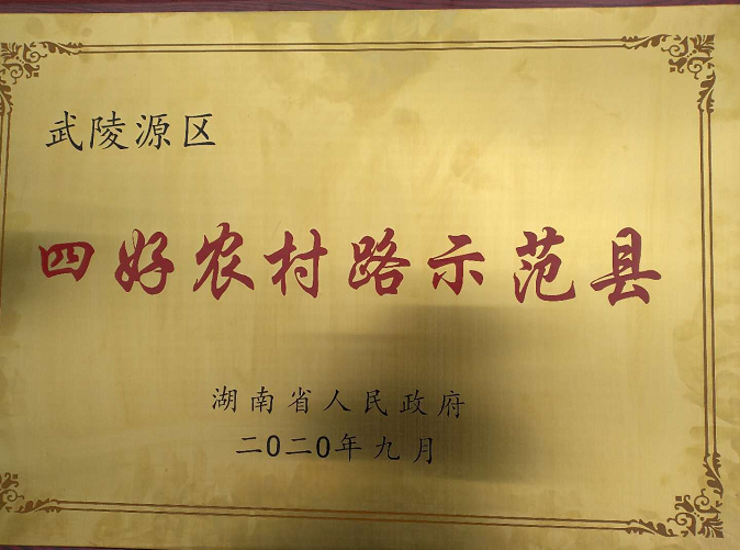 """湖南省张家界市武陵源区荣获""""四好农村路""""省级示范县称号"""