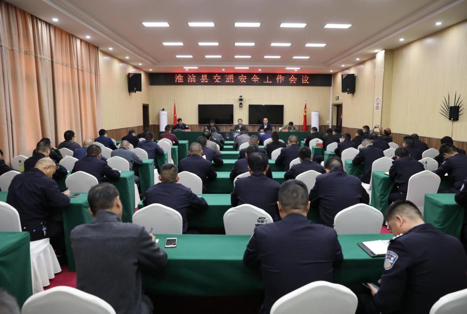 河南淮滨县召开交通安全工作会议