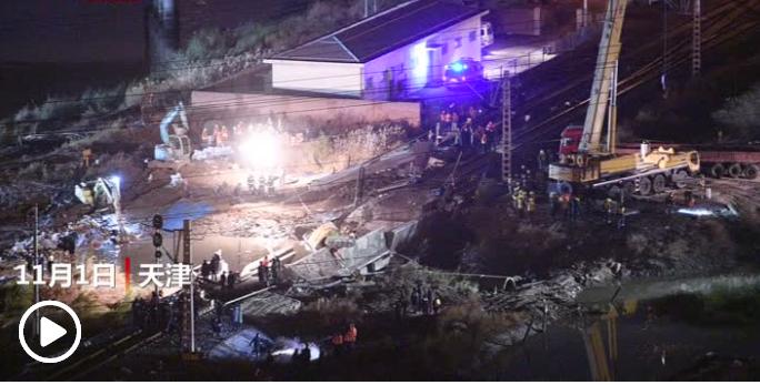 天津南环铁路桥坍塌事故致7死5伤 有关负责人已被公安机关控制