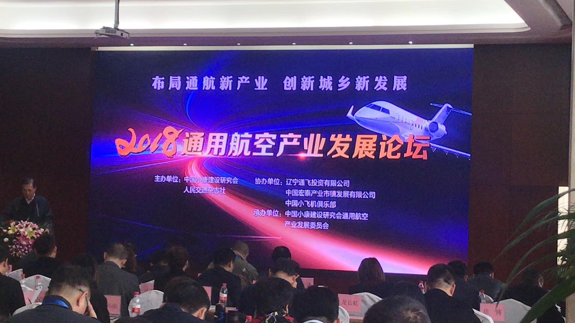 2020第二届中国通用航空产业发展高峰论坛即将开幕
