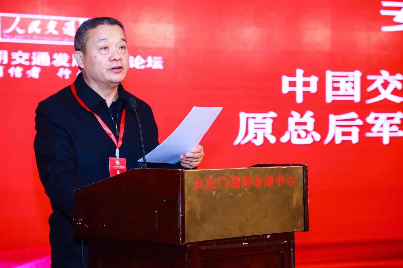 中国交通运输协会副会长姜锐刚在2020信用交通发展高峰论坛致欢迎辞