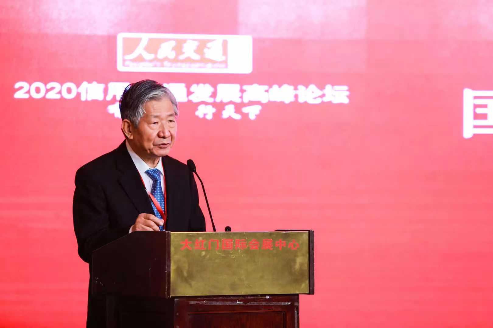 国务院发展研究中心原副主任侯云春在2020信用交通发展高峰论坛上主旨演讲